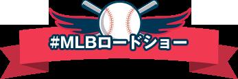#MLBロードショー